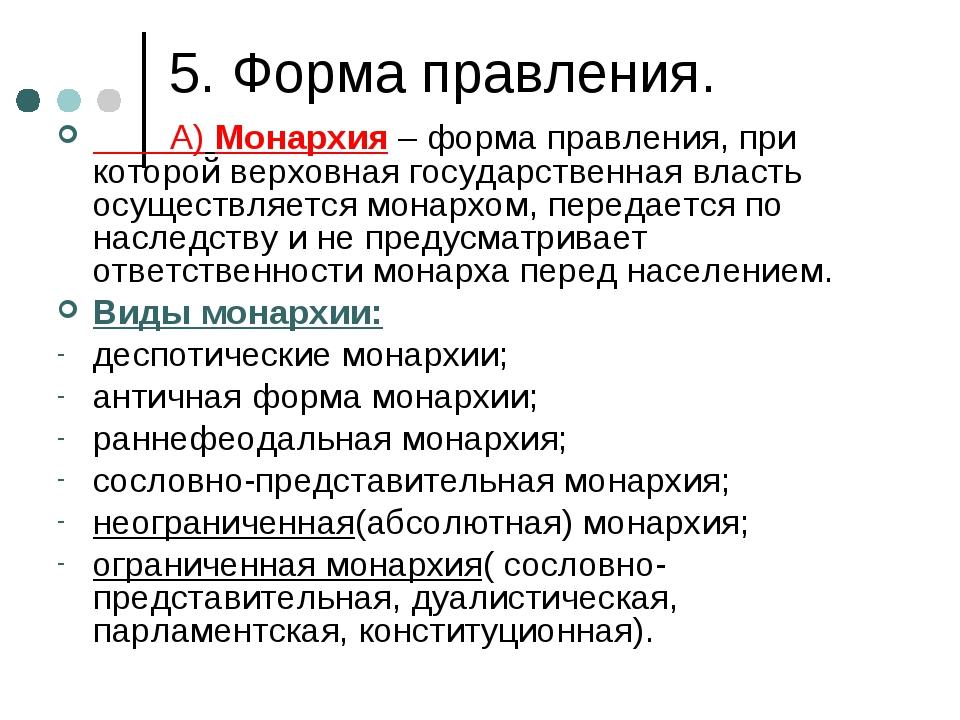 5. Форма правления. А) Монархия – форма правления, при которой верховная госу...