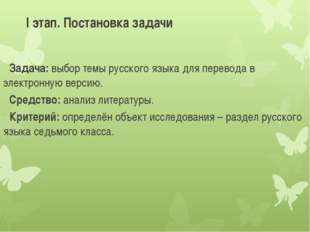 I этап. Постановка задачи Задача: выбор темы русского языка для перевода в эл