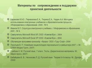 Материалы по сопровождению и поддержке проектной деятельности Баранова Ю.Ю.,