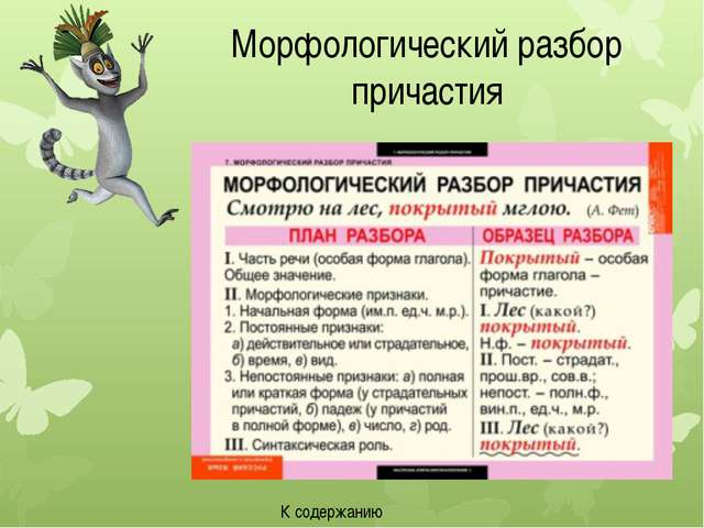 Оценки: до применения пособия после применения пособия «2» 2 - «3» 9 7 «4» 8...