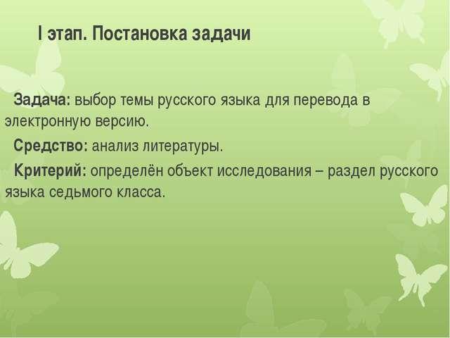 I этап. Постановка задачи Задача: выбор темы русского языка для перевода в эл...