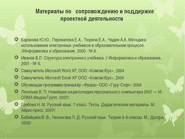 Материалы по сопровождению и поддержке проектной деятельности Баранова Ю.Ю.,...