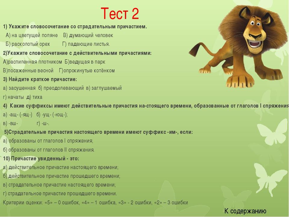 Приложение 2.