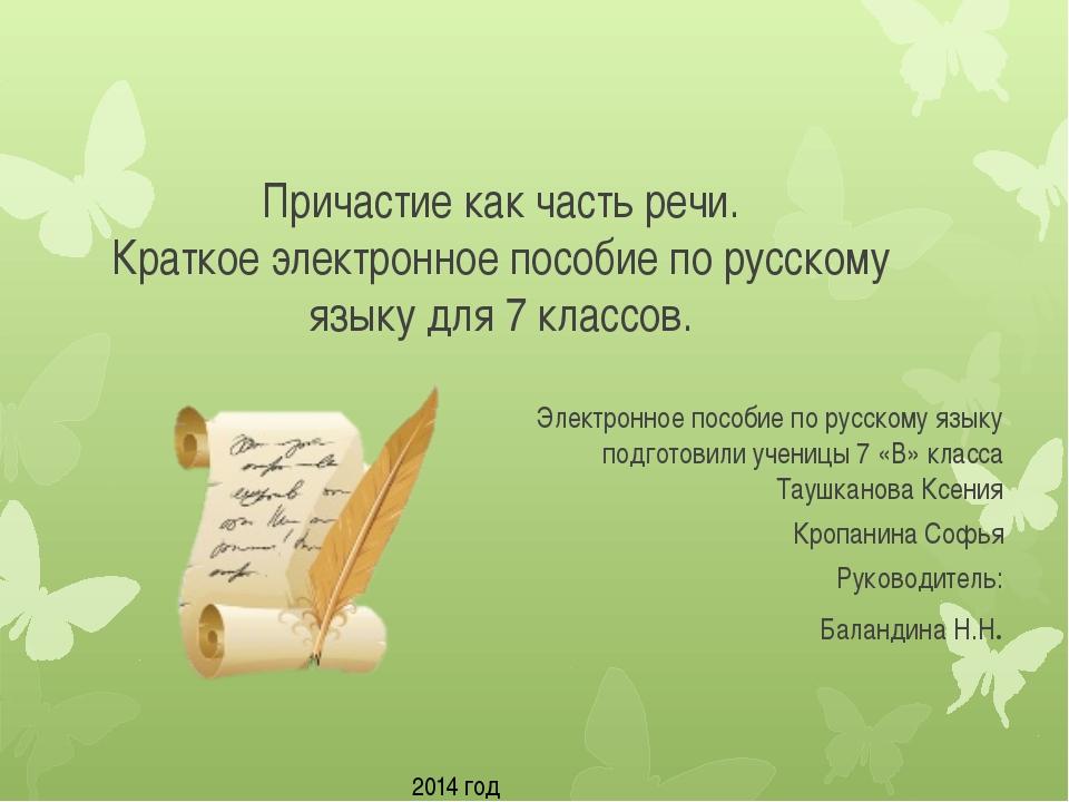 Сказка о буквах н, нн и их друзьях. Полетели наши герои в страну Граматики и...