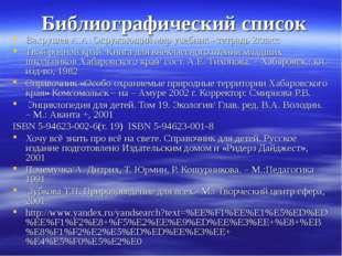 Библиографический список Вахрушев А.А. Окружающий мир учебник - тетрадь 2клас