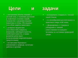 Цели и задачи - увеличение объёма знаний: о лесной зоне, о значении растений