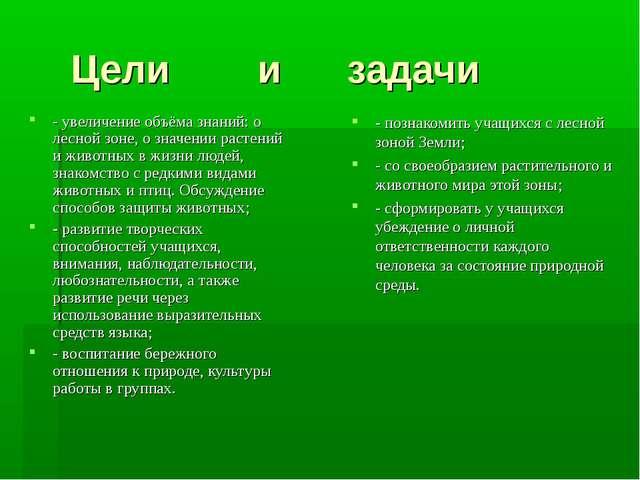 Цели и задачи - увеличение объёма знаний: о лесной зоне, о значении растений...