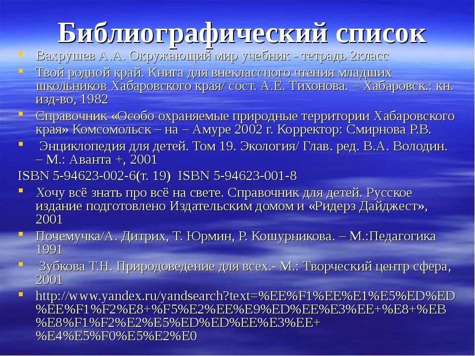 Библиографический список Вахрушев А.А. Окружающий мир учебник - тетрадь 2клас...