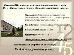 Елушова З.Н., учитель математики высшей категории МОУ «Саваслейской средней о