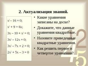 2. Актуализация знаний. x2 – 16 = 0; x2 + 9 = 6x; 3x – 10 + x2 = 0; 3x2 – 12x