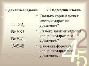 6. Домашнее задание. П. 22, № 533, № 541, №545. 7. Подведение итогов. Сколько