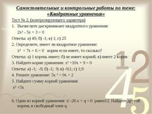 Самостоятельные и контрольные работы по теме: «Квадратные уравнения» Тест №