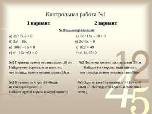 Контрольная работа №1 1 вариант 2 вариант №1Решите уравнение а) 2х2+7х-9 = 0