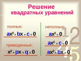 неполные: приведенные: ax2 + bx + c = 0 x2 + px + q = 0 полные: