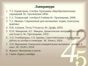 Литература Т.А. Бурмистрова. Алгебра. Программы общеобразовательных учреждени