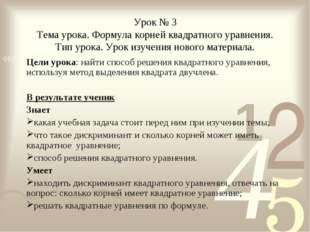 Урок № 3 Тема урока. Формула корней квадратного уравнения. Тип урока. Урок из