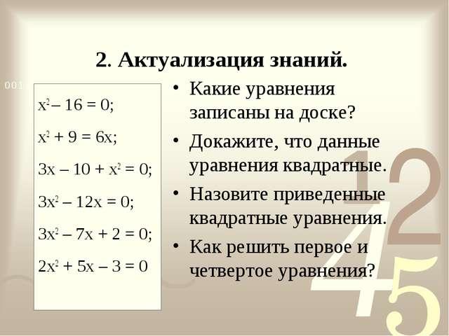 2. Актуализация знаний. x2 – 16 = 0; x2 + 9 = 6x; 3x – 10 + x2 = 0; 3x2 – 12x...