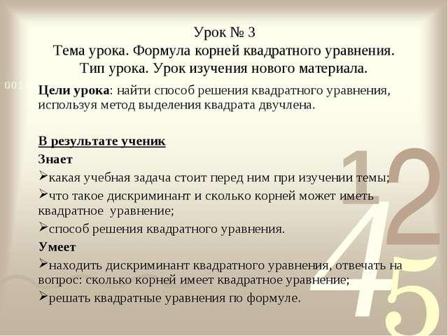 Урок № 3 Тема урока. Формула корней квадратного уравнения. Тип урока. Урок из...