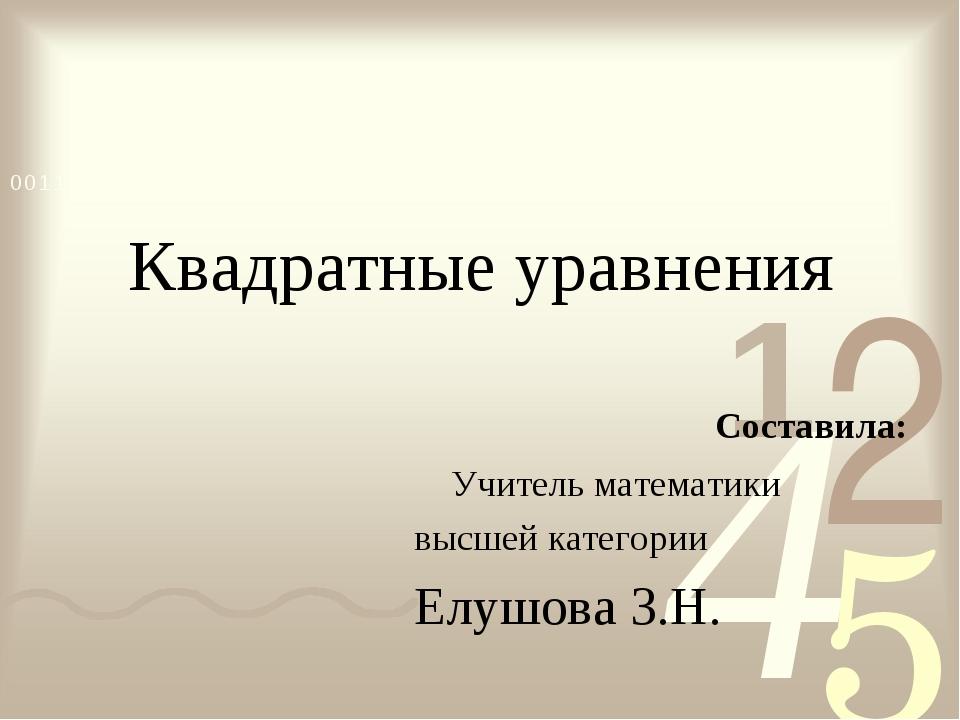 Квадратные уравнения Составила: Учитель математики высшей категории Елушова З...