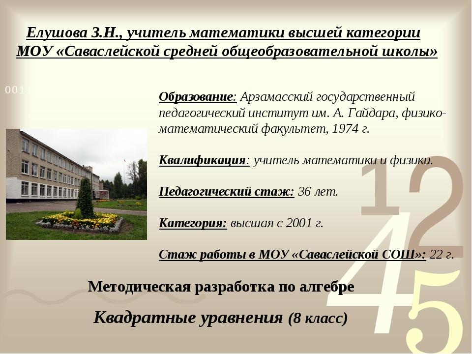 Елушова З.Н., учитель математики высшей категории МОУ «Саваслейской средней о...