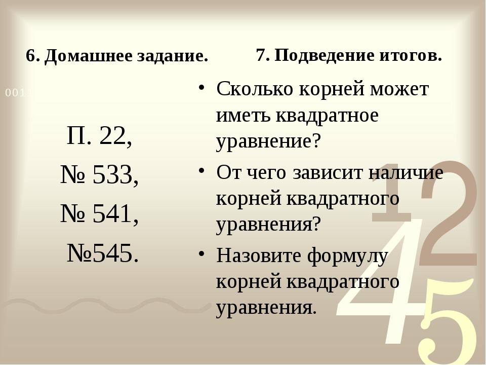 6. Домашнее задание. П. 22, № 533, № 541, №545. 7. Подведение итогов. Сколько...