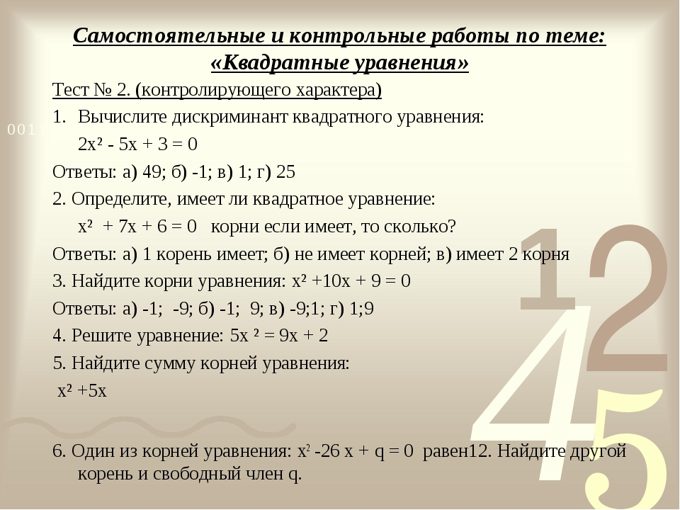 Самостоятельные и контрольные работы по теме: «Квадратные уравнения» Тест №...