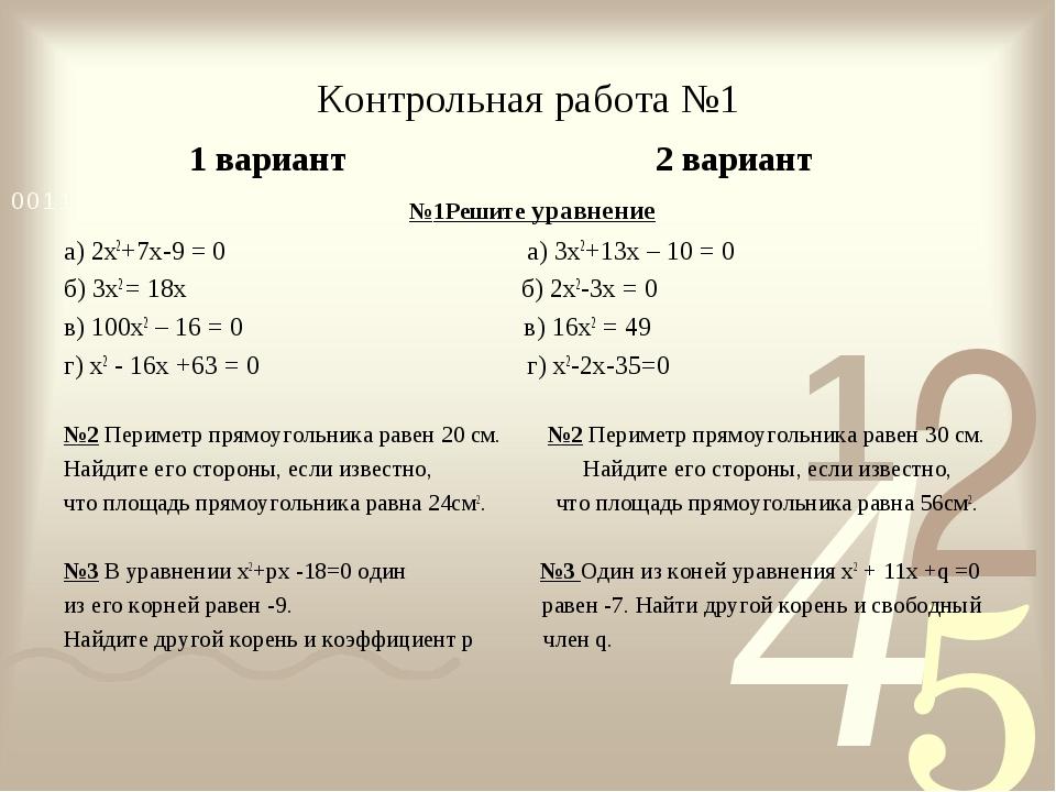 Контрольная работа №1 1 вариант 2 вариант №1Решите уравнение а) 2х2+7х-9 = 0...