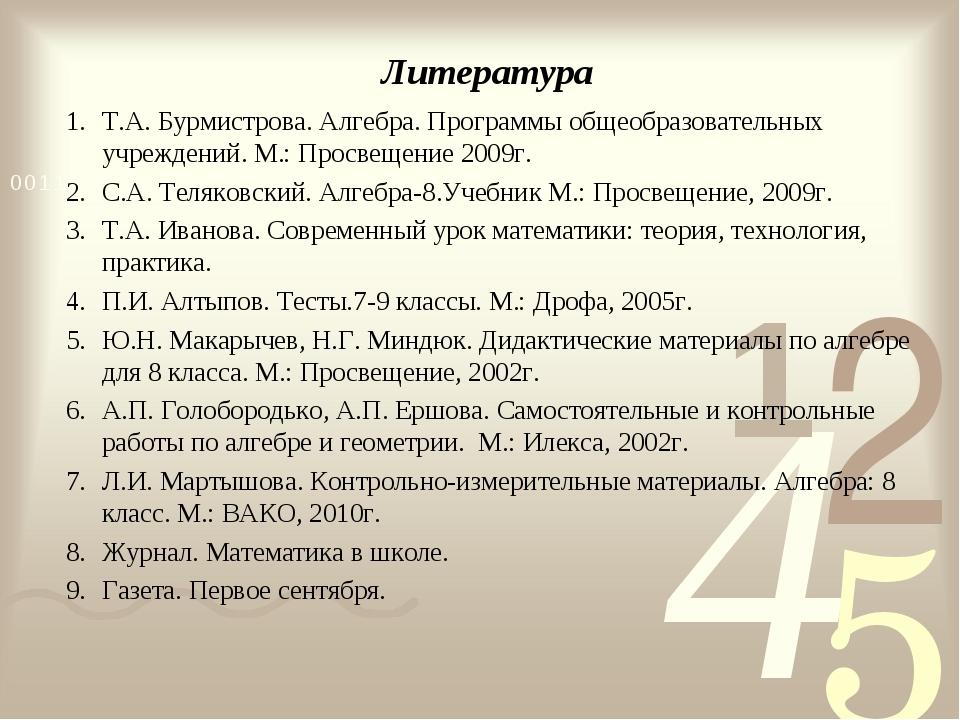 Литература Т.А. Бурмистрова. Алгебра. Программы общеобразовательных учреждени...