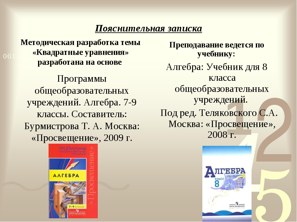 Пояснительная записка Методическая разработка темы «Квадратные уравнения» раз...