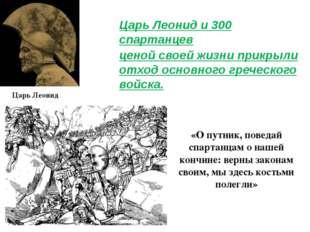 «О путник, поведай спартанцам о нашей кончине: верны законам своим, мы здесь