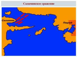 Саламинское сражение 480 г. до н.э. - Саламинское морское сражение Корабль п