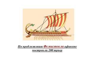 По предложению Фемистокла афиняне построили 200 триер