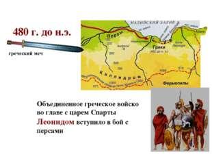 480 г. до н.э. Объединенное греческое войско во главе с царем Спарты Леонидом