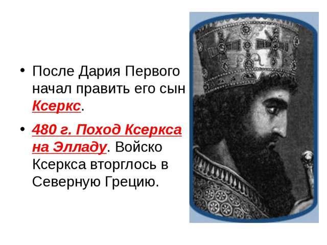 После Дария Первого начал править его сын Ксеркс. 480 г. Поход Ксеркса на Эл...