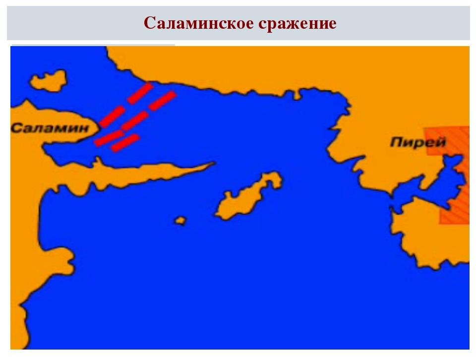 Саламинское сражение 480 г. до н.э. - Саламинское морское сражение Корабль п...