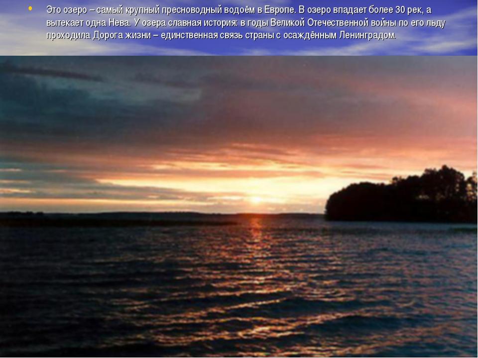 Это озеро – самый крупный пресноводный водоём в Европе. В озеро впадает более...