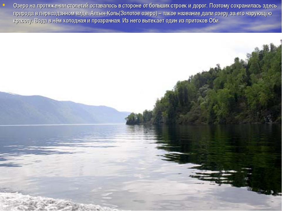 Озеро на протяжении столетий оставалось в стороне от больших строек и дорог....