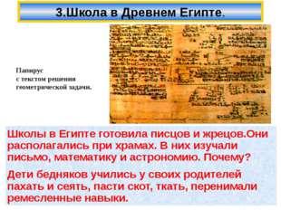 Школы в Египте готовила писцов и жрецов.Они располагались при храмах. В них и
