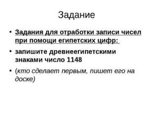 Задание Задания для отработки записи чисел при помощи египетских цифр: запиши