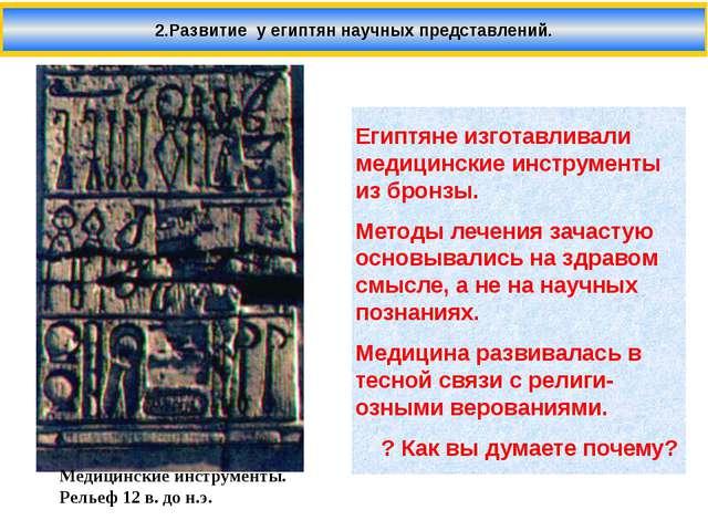 Египтяне изготавливали медицинские инструменты из бронзы. Методы лечения зача...