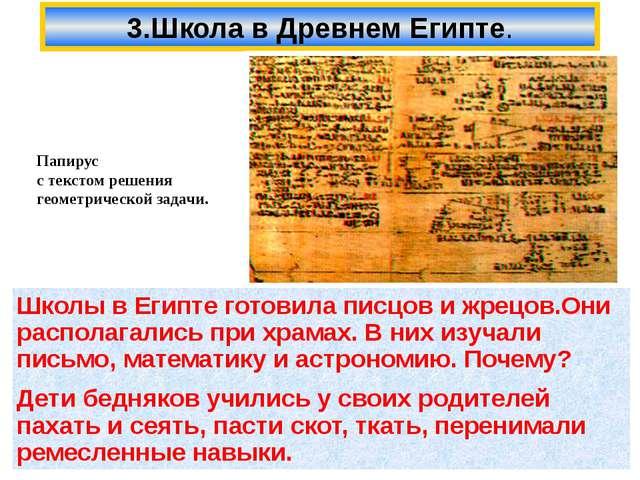 Школы в Египте готовила писцов и жрецов.Они располагались при храмах. В них и...