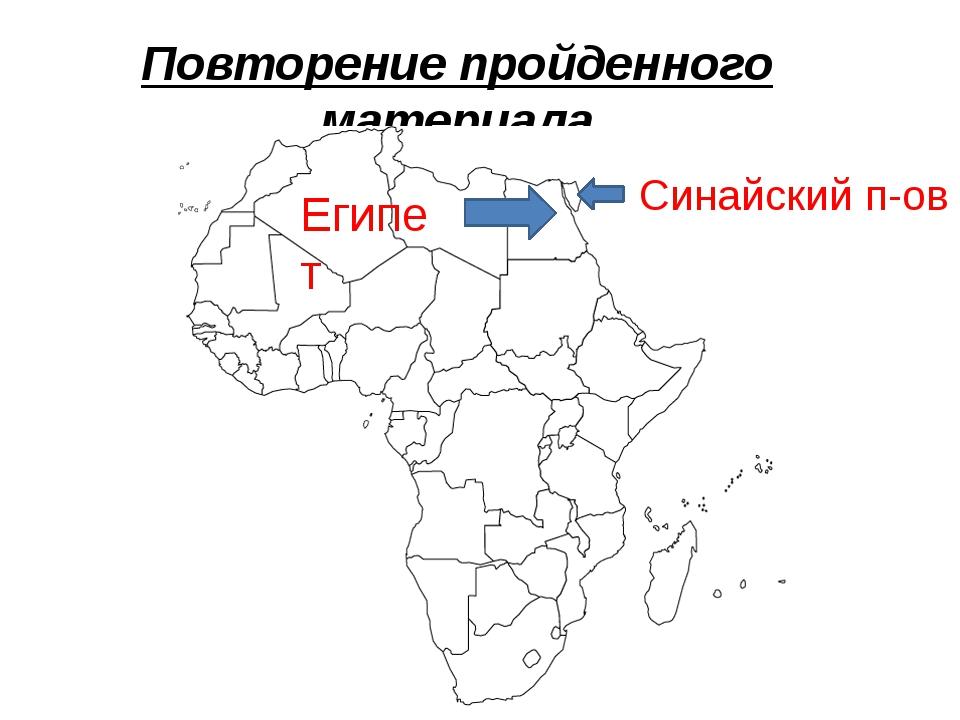 Повторение пройденного материала Египет Синайский п-ов