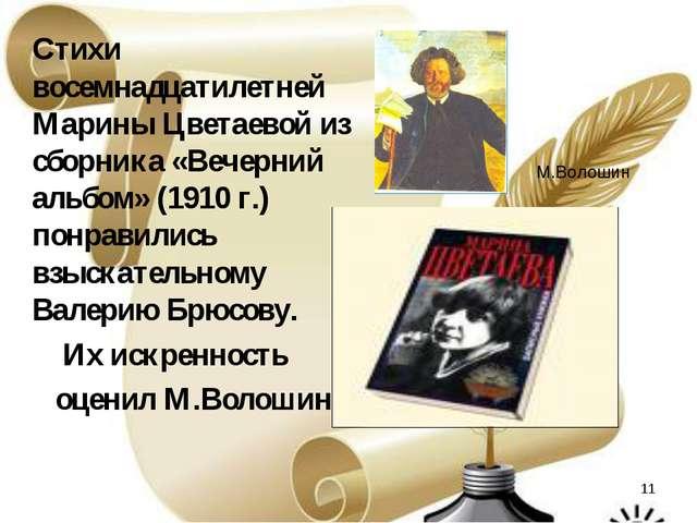 * Стихи восемнадцатилетней Марины Цветаевой из сборника «Вечерний альбом» (19...