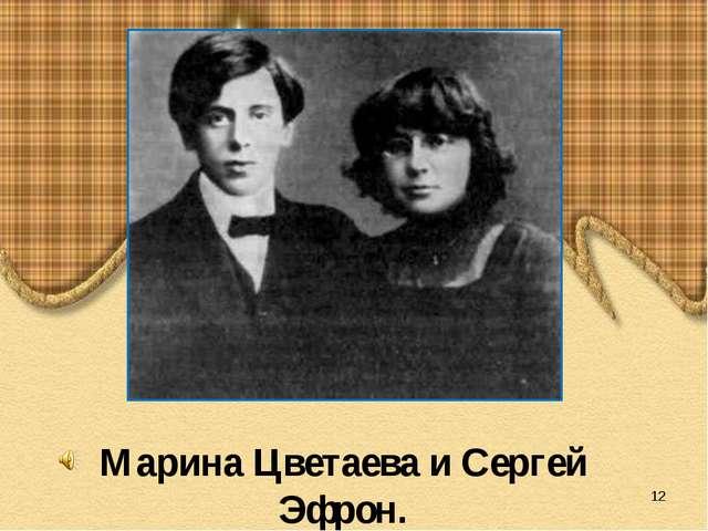 * Марина Цветаева и Сергей Эфрон.