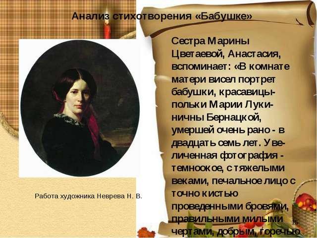 * Сестра Марины Цветаевой, Анастасия, вспоминает: «В комнате матери висел пор...