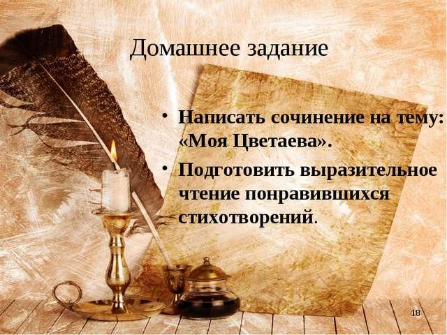 * Домашнее задание Написать сочинение на тему: «Моя Цветаева». Подготовить вы...