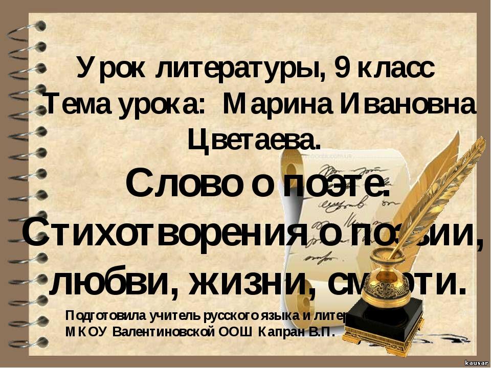 Урок литературы, 9 класс Тема урока: Марина Ивановна Цветаева. Слово о поэте...