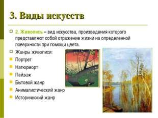3. Виды искусств 2. Живопись – вид искусства, произведения которого представл