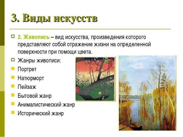 3. Виды искусств 2. Живопись – вид искусства, произведения которого представл...