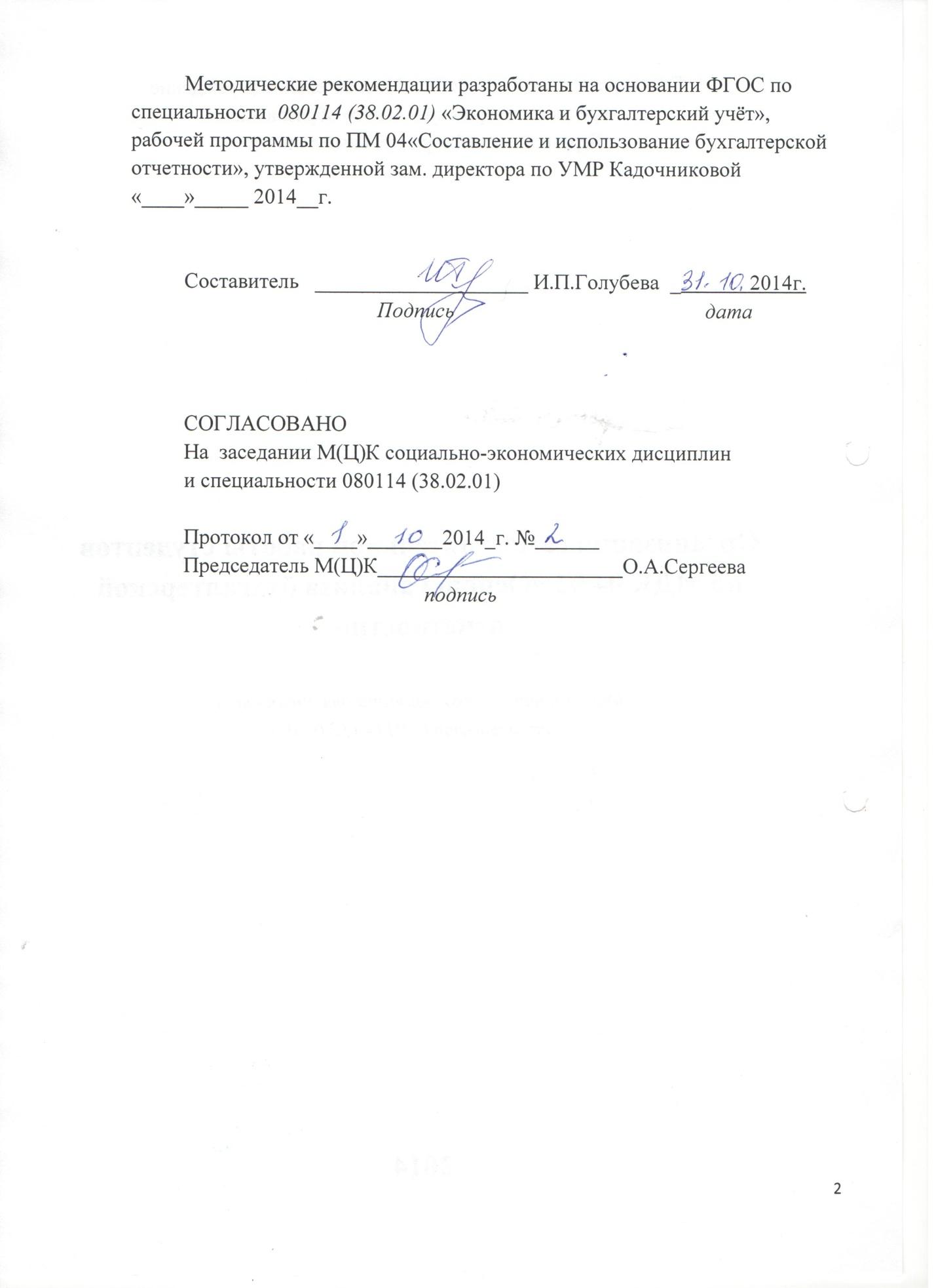 E:\Мои документы\тит лист сам раб МДК4.jpg